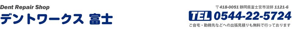 鈑金塗装・デント・へこみは、デントワークス富士|静岡県 富士宮市 富士市 ペイントレスで塗装をしない鈑金塗装